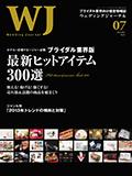 ホテル式場マネージャー必携ブライダル業界版最新ヒットアイテム300選