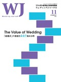 The Value of Wedding