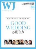 GOOD WEDDINGの創り方