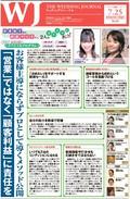 プランナーのお悩み解決スペシャルプログラム  安藤徳子さん 阿部マリ子さん  2人のカリスマに訊こう!