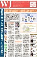 ノバレーゼ創業者 浅田剛治氏が仕掛ける新ビジネス