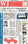 八芳園、東京オリパラ関連施設のプロデュース&メニュー開発を担当