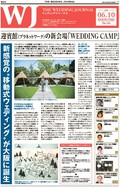 徹底解剖!「WEDDING CAMP」
