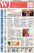 常勝会場にフォーカス 「The Place of Tokyo」